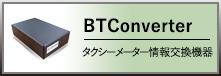 タクシーメーター情報交換機器・BTConverter